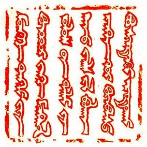 guyuk_khans_stamp_1246