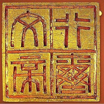 Lữ Nam Đế và Quốc Oai  Van-de-hanh-ti